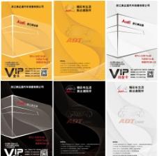 VIP卡设计图片