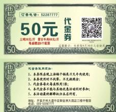 代金券50元