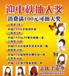美发店海报图片