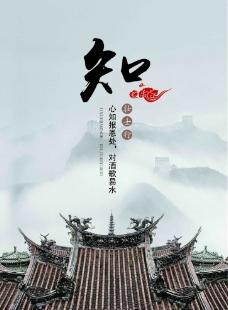 中国风企业文化图片