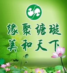 塘璇海报图片