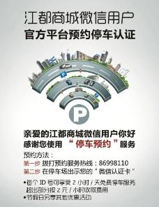 微信销售 微信广告图片