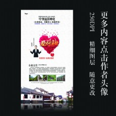 企业旅游宣传海报