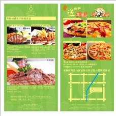 披萨宣传单页
