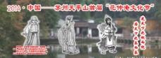 苏州天平山范仲淹文化节广告牌图片