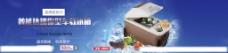 车载冰箱淘宝海报图片