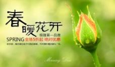 淘宝春季优惠促销海报PSD源文件
