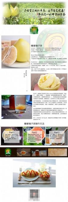 柚子品牌故事