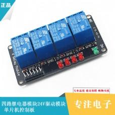 四路继电器模块24V驱动模块