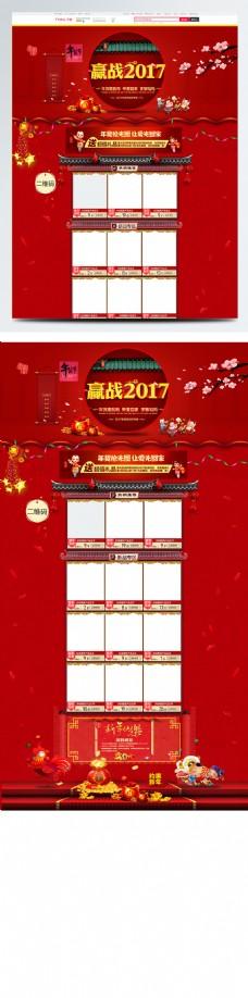 红色背景赢战2017淘宝过年首页模板