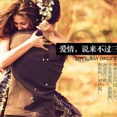 甜蜜情侣拥抱七夕情人节PSD海报