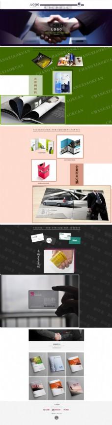 画册印刷设计活动促销