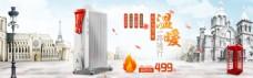 电暖器海报