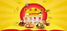 淘宝店铺食品首页活动促销海报