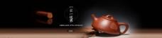淘宝紫砂壶茶壶广告海报图片