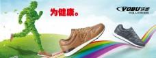 创意男鞋展销海报