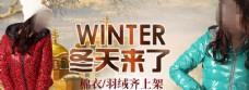 冬季女装促销