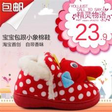 可爱童鞋主图