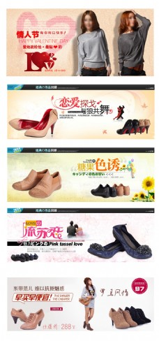 淘宝女鞋海报设计