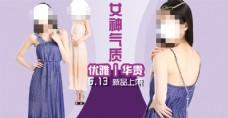 淑女气质女装海报