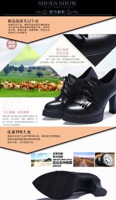 淘宝女鞋高跟鞋系带及裸靴详情页