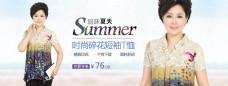 夏天時尚碎花短袖T恤淘寶女裝海報