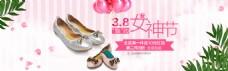 时尚女鞋三八海报广告设计