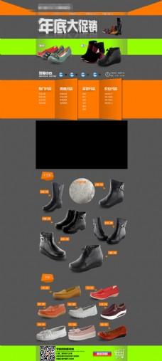 时尚女鞋年底促销天猫店铺首页模板海报