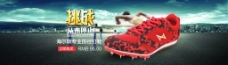 鞋全屏海报 运动鞋 专业田径钉鞋 轻跑鞋