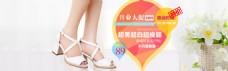 淘宝白色女鞋海报