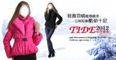 冬季羽绒服促销海报