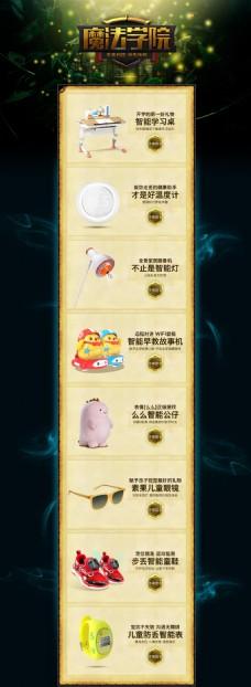 淘宝天猫生活家电科技家用电器海报首页