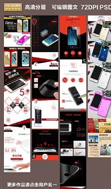 手机钢化膜详情页图片