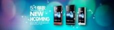 手机梦幻蓝海报图图片模板下载