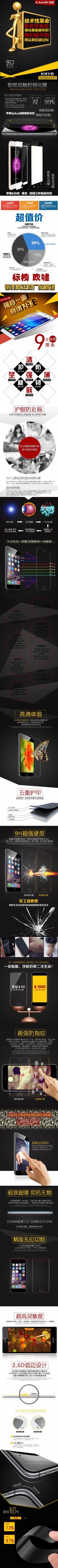 苹果6 6plus 智能钢化膜图片