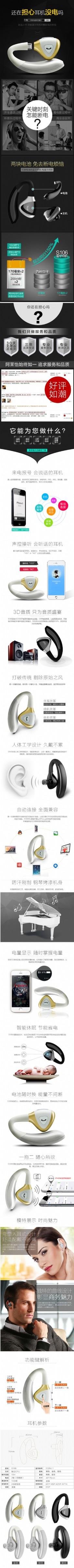 蓝牙耳机详情S106