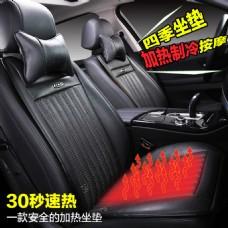 加热汽车坐垫
