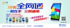 全网通双卡手机促销海报