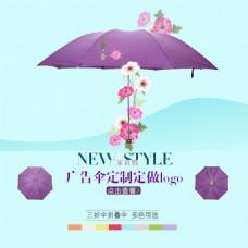 雨伞宣传海报