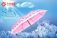 聚划算雨伞