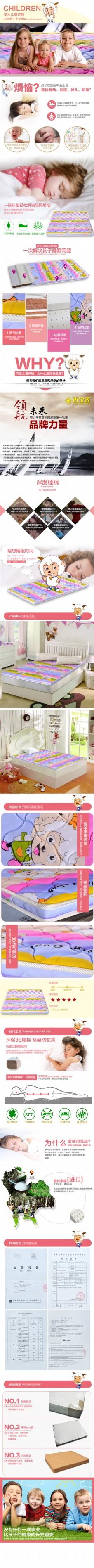 儿童床垫详情页