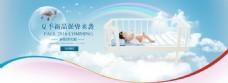 首页轮播  婴儿凉席 婴儿床 海报