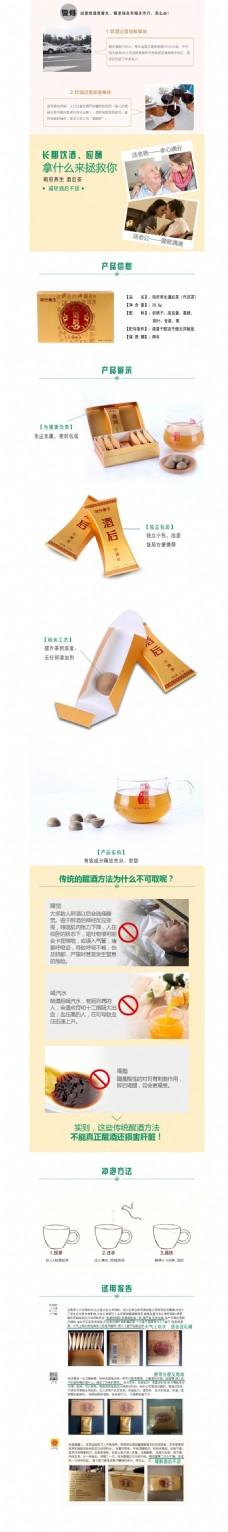 淘宝天猫京东保健品茶详情页