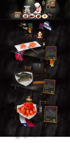 打造震撼3D视觉高端淘宝首页食品海鲜