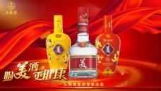 五粮液美酒红色背景banner设计