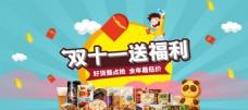 2015淘宝天猫双11购物狂欢节促销海报