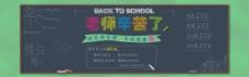 淘宝天猫首页教师节海报