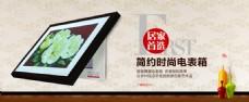 淘宝天猫简约电表箱画框海报设计