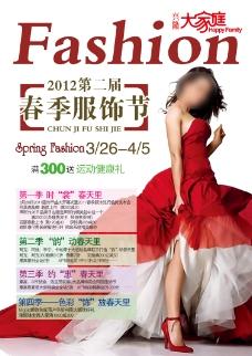 春季服饰节