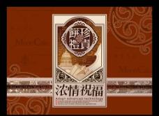 中秋月饼包装 浓情祝福图片
